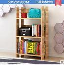 組合書架書櫃置物架簡易創意個性小書架落地...