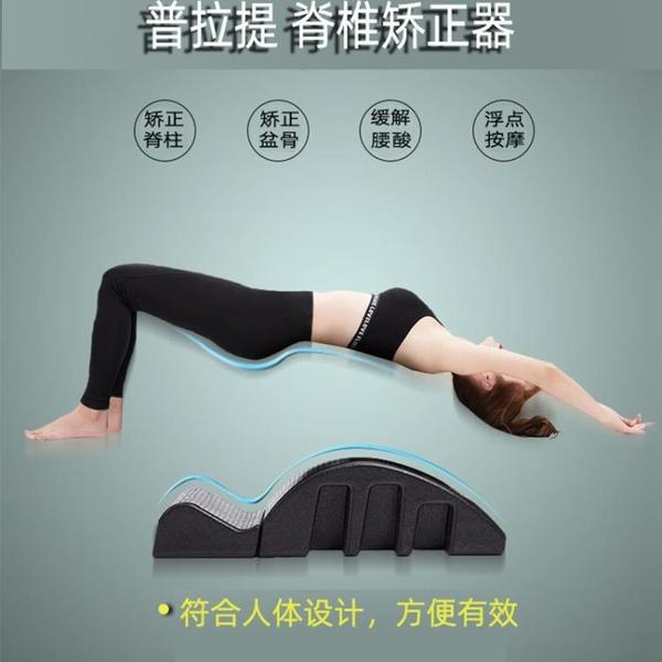 arc 普拉提弧脊柱矯正器脊椎側彎訓練器材背部拉伸瑜伽腰椎舒緩器 wk12407