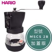 ※【限量加贈 2-4杯咖啡濾紙x1包】HARIO MSCS-2B 磨豆機 加蓋版 手搖磨豆機 咖啡磨豆機 攜帶型磨豆機