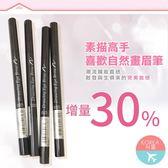 韓國 ETUDE HOUSE 增量版 素描高手眉筆 0.25g  喜歡自然畫眉筆 2016最新【PQ 美妝】AAA NPRO