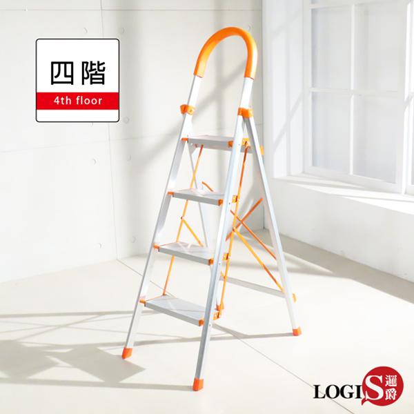 LOGIS 家用摺疊梯 四階梯 鋁製扶手梯 防滑梯 工作梯 耐重鋁梯 加厚鋼管 梯子 安全耐重【CCS-104A】
