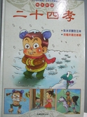 【書寶二手書T2/少年童書_WFB】臥冰求鯉的王祥‧拾椹供親的蔡順_心樵