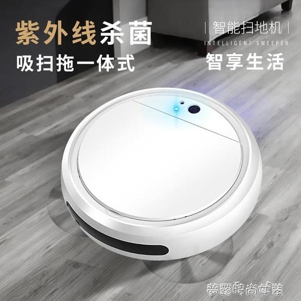 掃地機器人 【新款掃地機】全自動掃地機器人智慧家用吸塵器充電掃地機四合一  【免運快出】