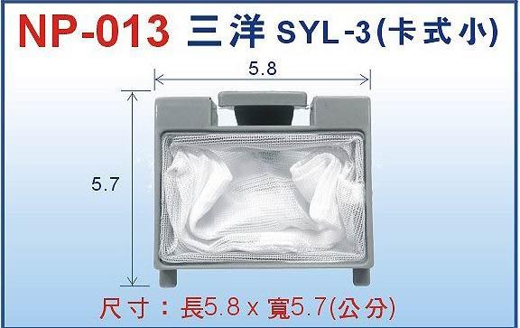 【三洋☆SANYO】洗衣機濾網☆卡式☆長5.8*寬5.7(cm)