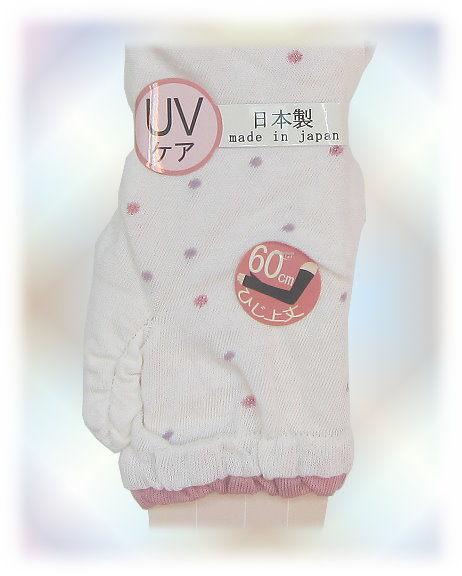 【波克貓哈日網】日本製UV袖套◇白底粉色點點◇《套至手臂》60cm