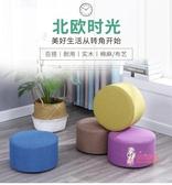 沙發凳 創意小凳子客廳沙發茶几凳圓凳時尚布藝家用實木小板凳小墩子矮凳T 8色