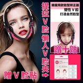 瘦臉儀器繃帶V臉下頜骨顴骨咬肌矯正臉部不對稱大小瘦臉器瘦臉貼