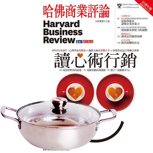 《HBR哈佛商業評論》1年12期 贈 頂尖廚師TOP CHEF頂級316不鏽鋼火鍋30cm