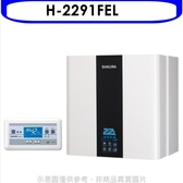 (全省安裝)櫻花【H-2291FEL】22公升強制排氣熱水器桶裝瓦斯