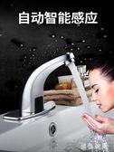 全銅感應水龍頭全自動感應龍頭單冷熱智能感應式紅外線家用洗手器WL143【黑色妹妹】