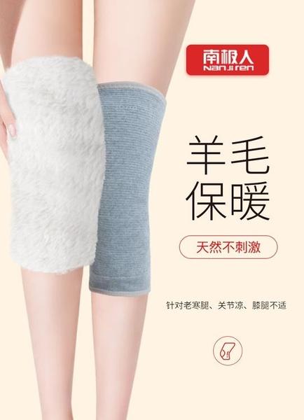 南極人羊毛絨護膝蓋護套保暖老寒腿男女士老人漆關節護腿防寒神器 夢幻小鎮