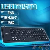 防水折疊鍵盤便攜軟鍵盤靜音有線硅膠小鍵盤防濺灑輕薄可卷曲【英賽德3C數碼館】