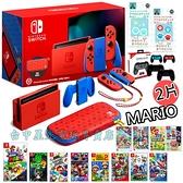 【現貨】Switch 瑪利歐亮麗紅 X 亮麗藍 NS主機+瑪利歐系列遊戲2片+類比套【台中星光電玩】