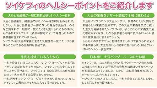 日本【素食者OK】Kefir 豆乳優格菌粉10包入 Soykefy 發酵豆乳菌 克菲爾 優格 下午茶 【小福部屋】