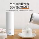 MIUI旅行電熱水壺便攜式燒水壺迷你宿舍學生保溫一體小型加熱水杯ATF 夢幻小鎮