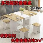 折疊餐桌家用小戶型可行動伸縮長方形簡易多功能桌椅組合吃飯桌子【快速出貨】