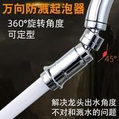 防濺頭 水龍頭萬向起泡器廚房出水嘴配件加長防濺節水器延伸長定型過濾網