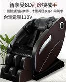 按摩椅 8D機械手按摩椅家用多功能全自動全身音樂太空艙壹體免安裝 110V台灣電壓 MKS免運送貨上府