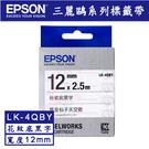 【奇奇文具】Epson LK-4QBY 粉紫底黑字 標籤帶