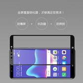 華為 Y7Prime 鋼化膜 玻璃貼 3D曲面 全覆蓋 滿版 螢幕保護貼 9H防爆 疏油防水 保護膜