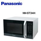 Panasonic 國際牌 NN-ST34H 25L微電腦微波爐【公司貨保固+免運】限量送LED體重機 另售NN-ST25JW