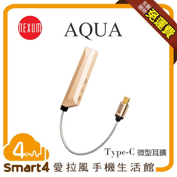 【愛拉風】USB Type-C Nexum AQUA 耳機微型擴大機 DAC 耳擴 支援高解析24bit/192kHz 超薄 手機專用