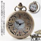 【時光旅人】不思議の国 愛麗絲系列鏤空造型復古翻蓋懷錶/ 附長鍊 -單一規格