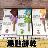 (現貨) Levic樂扉 湯匙餅乾 盒裝6入 多種口味任選 每支都獨立包裝 餅匙本味   OS小舖