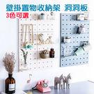 【2208】工業風洞洞壁掛置物收納架 洞洞板 牆面裝飾 廚房客廳浴室臥室(3色可選)