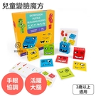 【兒童變臉魔方積木】益智玩具 兒童魔術方塊 桌遊 邏輯訓練 多人對戰 卡牌遊戲 兒童節禮物