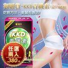 御姬賞 KKD青纖素(盒)