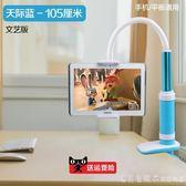 手機架懶人手機支架iPad床頭看電視通用床上用多功能桌面平板夾子 NMS漾美眉韓衣