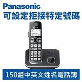 Panasonic 國際牌 KX-TGE610TW 中文輸入數位無線電話
