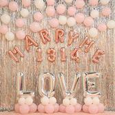 煙雨集 2018新款婚房裝飾布置氣球 生日派對 婚禮現場結婚氣球 智聯世界