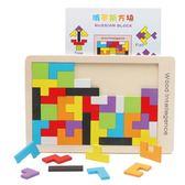 俄羅斯方塊拼圖積木 1-2-3-6周歲幼兒童益智力開發玩具早教男女孩【店慶狂歡全館八五折】
