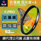 【B+W 近攝鏡】62mm Close-up NL4 +4E 屈光度+4 Macro 微距 近拍鏡 鏡片 捷新公司貨