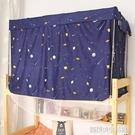 學生宿舍床簾蚊帳兩用一體式上鋪寢室1.0m米床 上下床下鋪遮光簾
