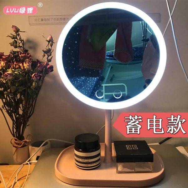 化妝鏡帶燈LED化妝鏡台式公主梳妝鏡抖音美妝網紅補光鏡宿舍充電  免運直出 交換禮物