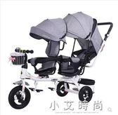 三輪車兒童雙人座腳踏車雙胞胎嬰兒推車1-7歲寶寶車 小艾時尚NMS