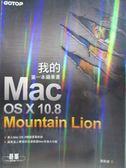 【書寶二手書T5/電腦_QJC】我的第一本蘋果書Mac OS X 10.8_詹凱盛