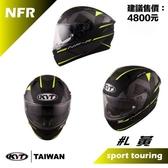 [安信騎士] KYT NF-R # L 黃色 內墨片 全罩式 安全帽 NFR