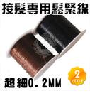 【接髮專用】接髮束超細鬆緊帶整捲(黑色/咖啡色) [24131]
