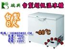 台製瑞興超低溫上掀冰櫃/6尺/602L/冷凍櫃/冰櫃/白色冰櫃/低溫冰櫃/-40℃/鮪魚冰櫃/大金餐飲