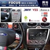 【JHY】06~12年FOCUS MK2.5/MK2.0 手動空調 9吋螢幕 V55系列安卓機*8核心4+32