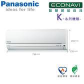 Panasonic國際 2-3坪 一對一單冷變頻冷氣(CS-K22BA2/CU-K22BCA2)含基本安裝