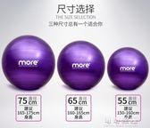 健身球瑜伽球加厚防爆初學者孕婦分娩平衡瑜珈大球球 可可鞋櫃