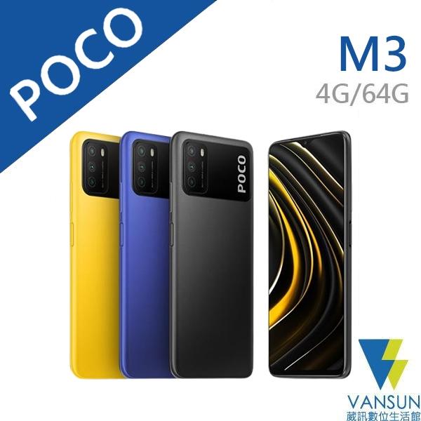 【贈32G記憶卡+傳輸線+觸控筆吊飾】POCO M3 (4G/64G) 6.53吋 大電量智慧型手機【葳訊數位生活館】