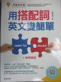 【書寶二手書T9/語言學習_YJY】用搭配詞,英文變簡單_黃凱莉