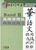 華語文聽力測驗, 閱讀測驗:進階高階級模擬試題(3)(二版)