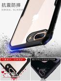 蘋果8plus手機殼全包防摔個性iPhone7新款套硬透明硅膠軟磨砂  全店88折特惠